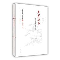 文苑英华:言志的诗和明道的文(中国文化二十四品系列图书)