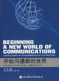开始沟通新的世界
