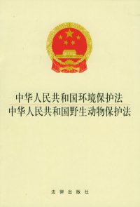 中华人民共和国环境保护法 中华人民共和国野生动物保护法