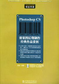 Photoshop CS效果图后期制作经典作品赏析(附光盘)/电脑建筑效果图铂金手册