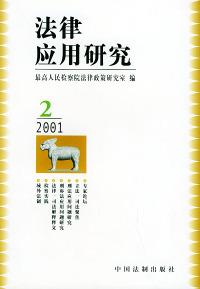 法律应用研究:2001.2