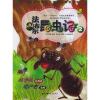 法布尔昆虫记2:战争狂/嗜尸者