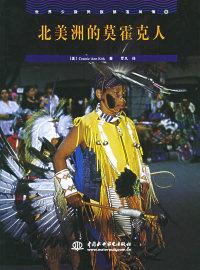 北美洲的莫霍克人(特价\封底打有圆孔)——世界少数民民族部落风情(11)
