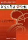 研究生英语写译教程(基础级/第二版)