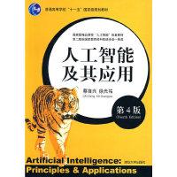 人工智能及其应用(第4版)