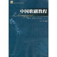 中国歌剧教程