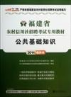 中公金融人最新版2014福建省农村信用社招聘考试专用教材:公共基础知识