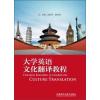 大学英语文化翻译教程