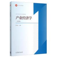 产业经济学(第4版)(内容一致,印次、封面或原价不同,统一售价,随机发货)