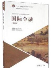 国际金融(第四版)(内容一致,印次、封面或原价不同,统一售价,随机发货)