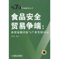 食品安全贸易争端(典型案例评析与产业发展启示)/WTO争端解决丛书