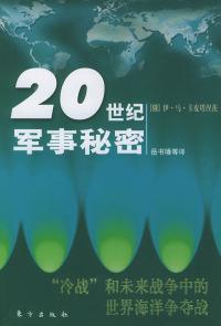 20世纪军事秘密(冷战和未来战争中的世界海洋争夺战)