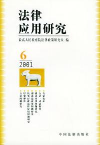 法律应用研究:2001.6