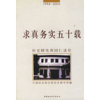 求真务实五十载:历史研究所同仁述往1954-2004