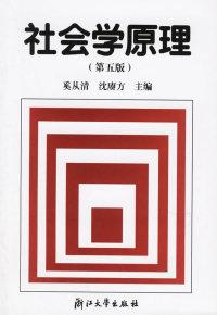 社会学原理(第五版)