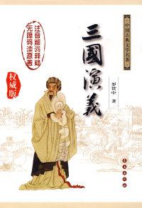 中国古典文学名著:三国演义(权威版)