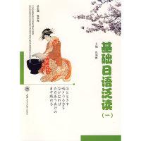 基础日语泛读1