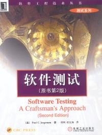 软件测试(原书第2版)  中文
