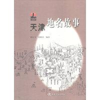天津地名故事