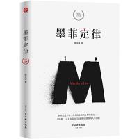 墨菲定律(100万册精装纪念版)(只要有可能,就一定会发生。)