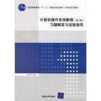 计算机操作系统教程习题解答与实验指导(第3版)