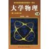 大学物理(第2次修订本)(下册)