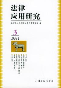 法律应用研究:2001.3