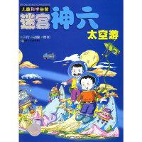 儿童科学益智迷宫:神六太空游