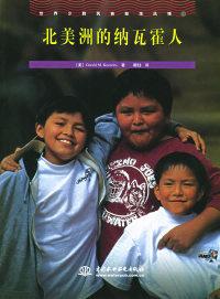 北美洲的纳瓦霍人(特价\封底打有圆孔)——世界少数民民族部落风情(12)