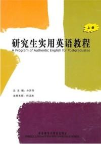 研究生实用英语教程(上)(2010)
