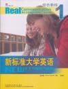 新标准大学英语1 综合教程(内容一致,印次、封面或原价不同,统一售价,随机发货)
