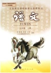 语文(七年级上册)