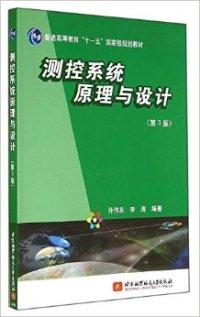 测控系统原理与设计-(第3版)