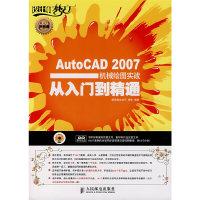 AutoCAD 2007机械绘图实战从入门到精通(1DVD)