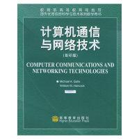 計算機通信與網絡技術(影印版)