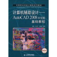 计算机辅助设计AutoCAD2008中文版基础教程(中等职业学校计算机系列教材)