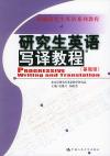 研究生英语写译教程(基础级)——新编研究生英语系列教程