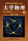大学物理(上册.第二次修订本)