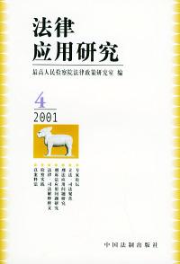法律应用研究:2001.4