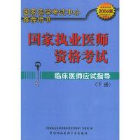 临床医师应试指导(2006)(上下册)(第三版)——国家执业医师资格考试