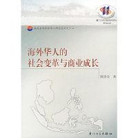 海外华人的社会变革与商业成长——东南亚与华侨华人研究系列之十二