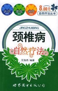 颈椎病自然疗法(自然疗法8元丛书)