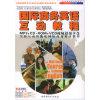 CD-R国际商务英语互动教程附书(双碟装)