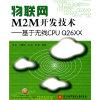 物联网M2M开发技术 基于无线CPU Q26XX