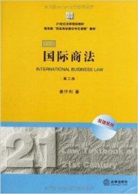 国际商法第三版