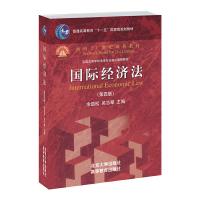 国际经济法-(第四版)