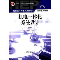 机电一体化系统设计-第四版