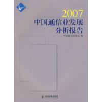 《2007中国通信业发展分析报告》