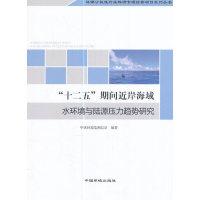 """A""""十二五""""期间近岸海域水环境与陆源压力趋势研究"""
