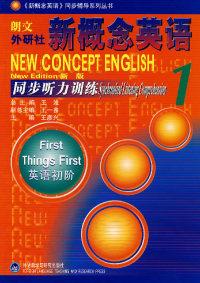 新概念英语同步听力训练1(内容一致,印次、封面或原价不同,统一售价,随机发货)